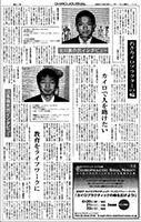 CHIRO-JOURNAL(2006年11月11日)
