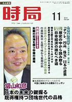 時局(2010年11月)
